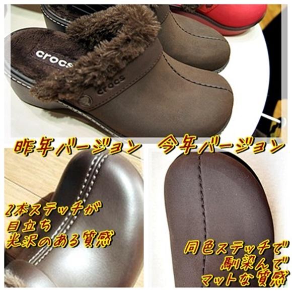 crocs-cobbler-buffed-lined-clog