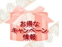 お得なプレゼントキャンペーン present-campaign