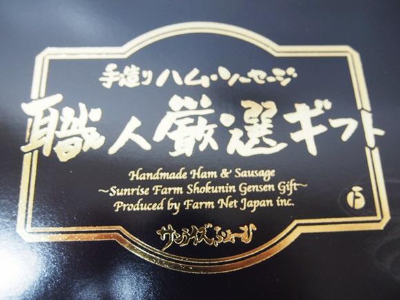 gnavi-shop-sunrisefarm (7)