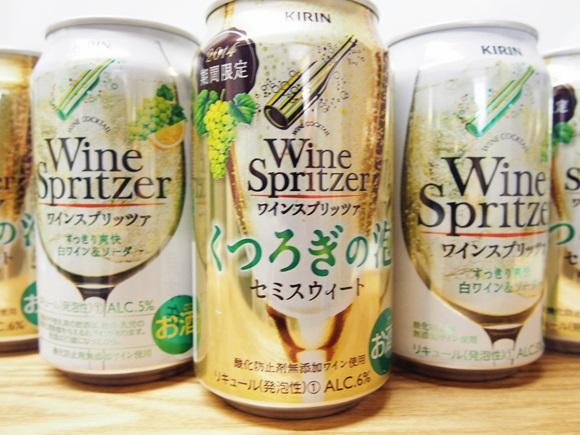 kirin-winespritzer (1)