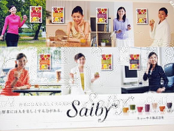 saiby (7)