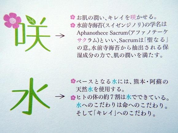 suizenjinori-sakusui-gel (2)