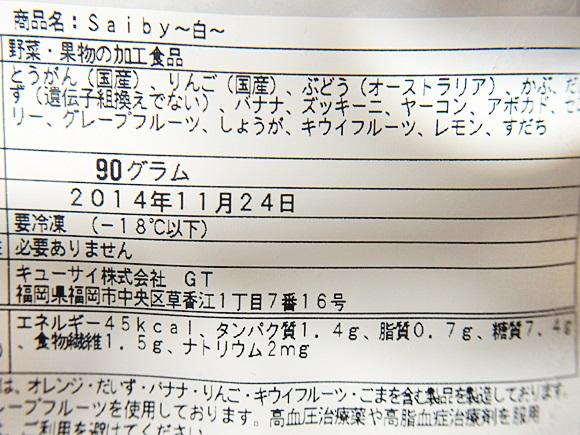saiby-white (1)