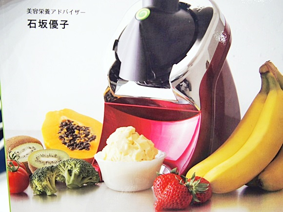 bellemaison-yonanas-maker-elite (6)