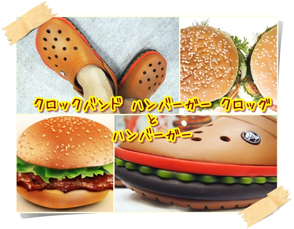 crocband-hamburger1-clog