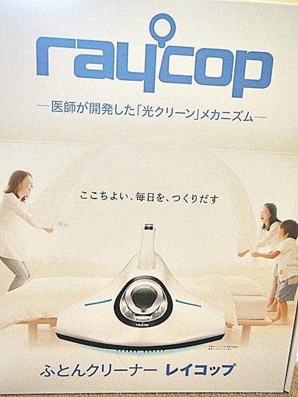 raycop (3)