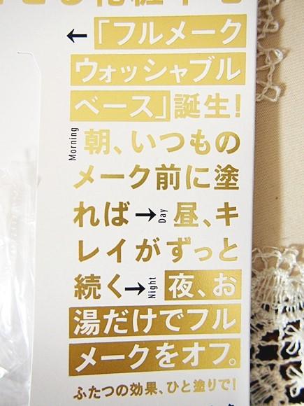 shiseido-fwb