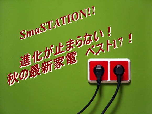 SmaSTATION!!