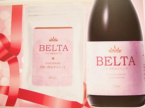 belta (5)