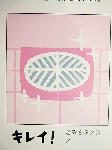 felissimo-haisuikou-tebukuro (11)