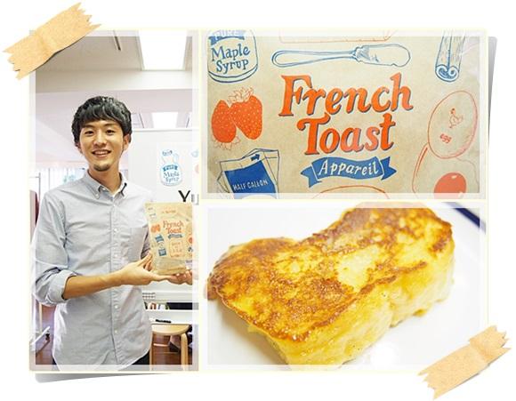 フレンチトーストを簡単に美味しく作るためにはフェリシモがいい