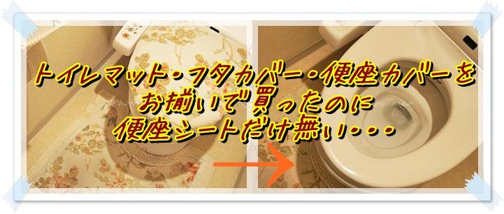felissimo-toilet-cover
