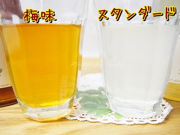 kouso-drink (7)