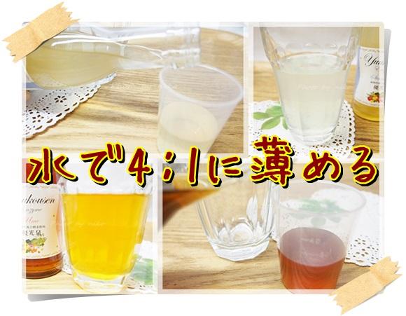 kouso-drink