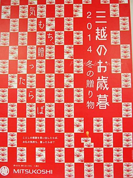 mitsukoshi-oseibo (22)