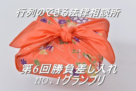 nikonikokan-gift1
