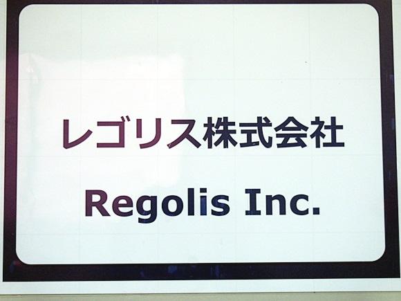 regolis-skincare-check (1)