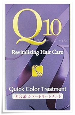 dhc-q10-quick-color-treatment (9)-crop