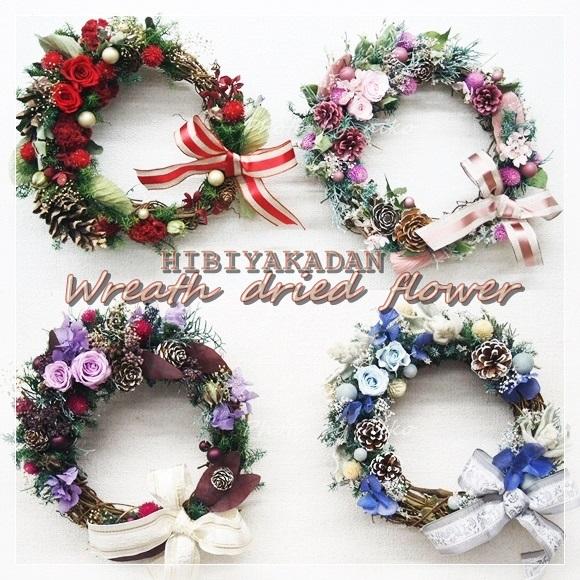 日比谷花壇 ドライフラワー クリスマスリースの人気ランキング
