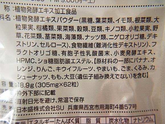 nihonsakari-kouso (3)