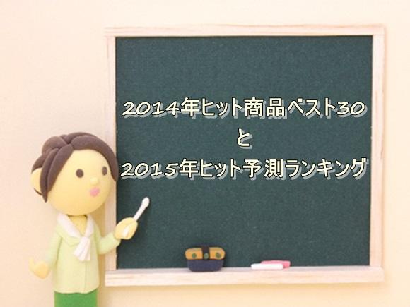 2014年ヒット商品べスト30と2015年ヒット予測ランキング