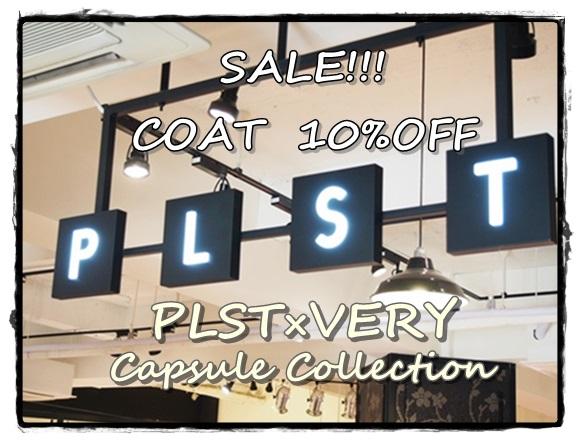 プラステ期間限定セール!PLST×VERYコラボ商品も販売