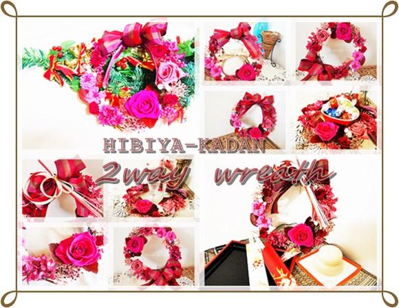 2way-wreath (102)