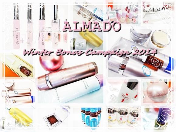 アルマード セール キャンペーン almado-winter-bonus-campaign-2014