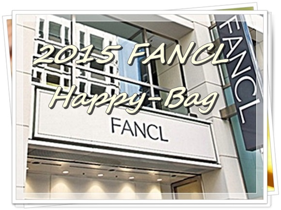 ファンケル 福袋 2015年とFANCL メルマガ登録キャンペーン ネットクーポンプレゼント