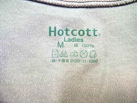 hotcott (18)