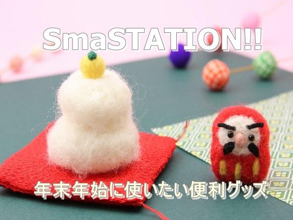SmaSTATION!! スマステーション 便利グッズ