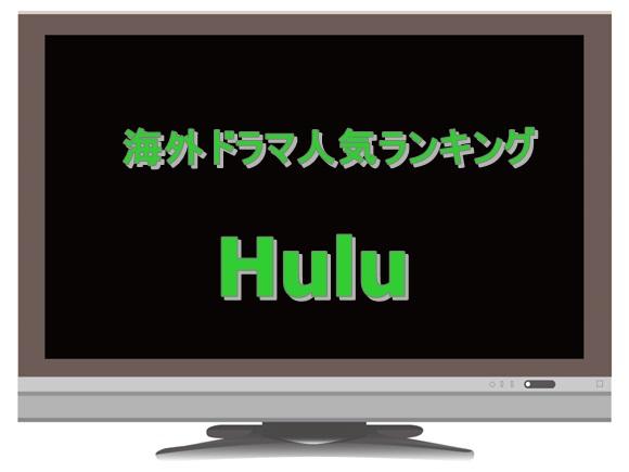 海外ドラマ人気ランキング Hulu(フールー)なら2週間無料お試し