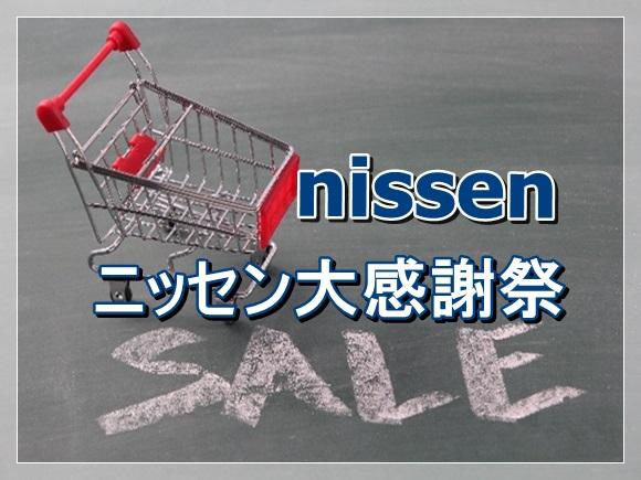 ニッセン セールや福袋情報!nissen冬の大感謝祭