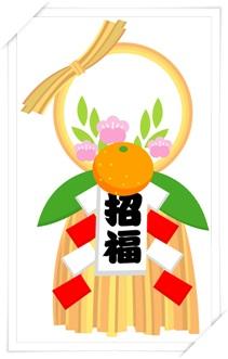 nikonikokan-shimekazari
