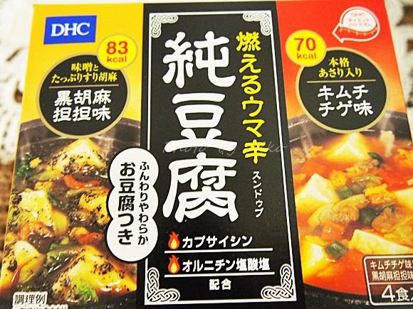 dhc-diet-sundupu (2)