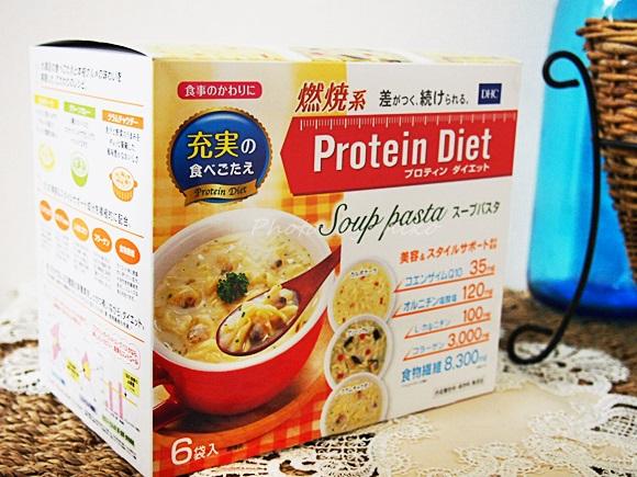 プロテインダイエット 口コミ dhc-protein-diet-soup-pasta