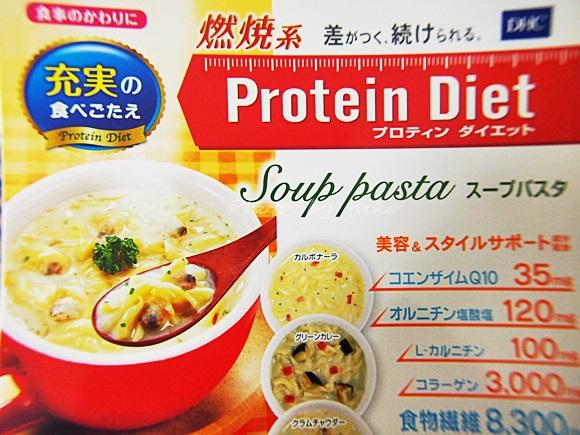 dhc-protein-diet-soup-pasta (2)