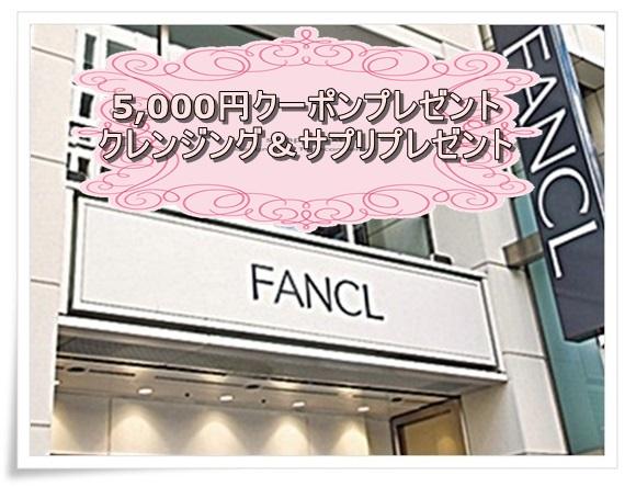 ファンケル 5,000円クーポンやクレンジングとサプリプレゼント中