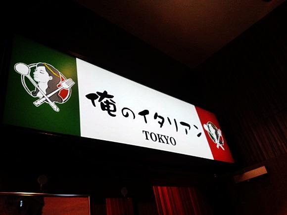 oreno-italian-tokyo (35)