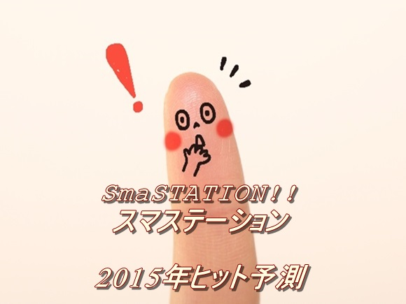 スマステーション ヒット予測 smastation-hit-2015