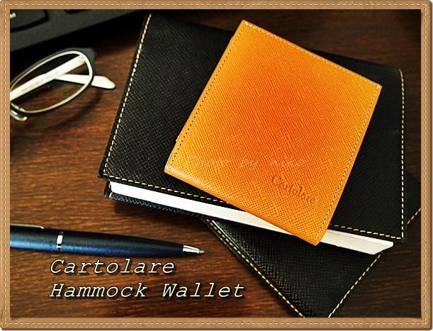 二つ折り革財布のカルトラーレ ハンモックウォレットの口コミと感想