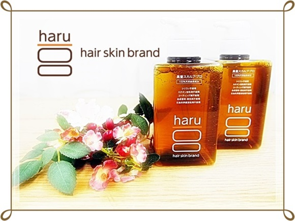 haru 黒髪スカルプ・プロは白髪や抜け毛の悩みにおすすめのノンシリコンシャンプー