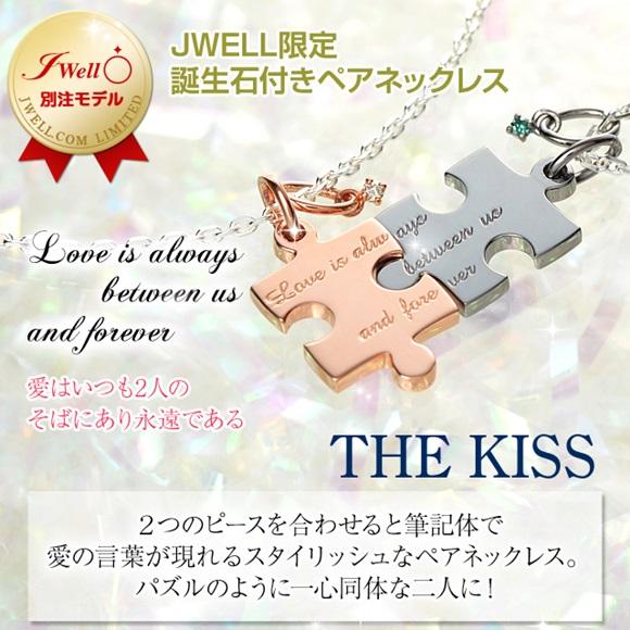 jwell-valentine-gift (11)