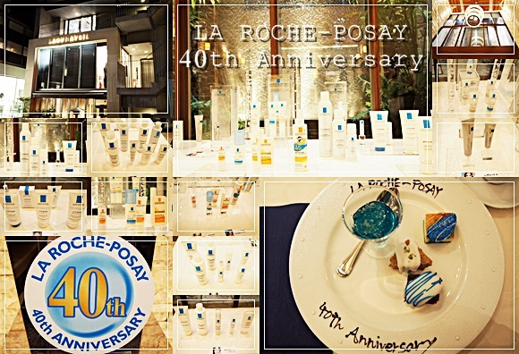 ラロッシュポゼ la-roche-posay-sensitive-skin