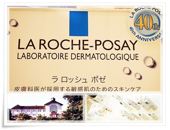 la-roche-posay-sensitive-skin (11)