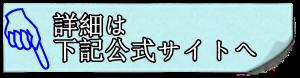 nikoniko-yajirushi