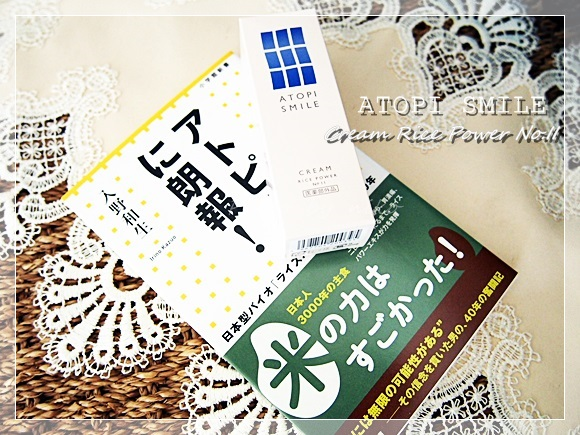 ricepower-atopi-smile-cream (2)