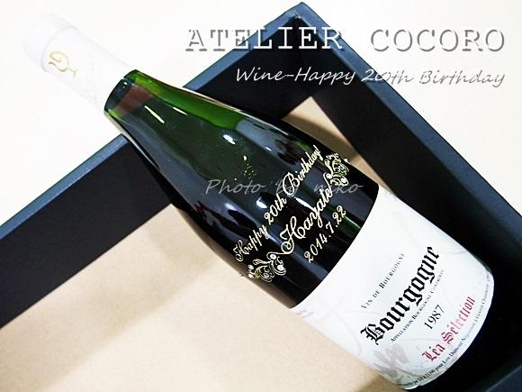 アトリエココロ 名入れギフト a-cocoro-wine-gift