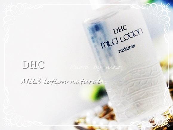 DHC 薬用マイルド ローション(化粧水)の口コミ【オリーブすべすべシリーズ:その4】