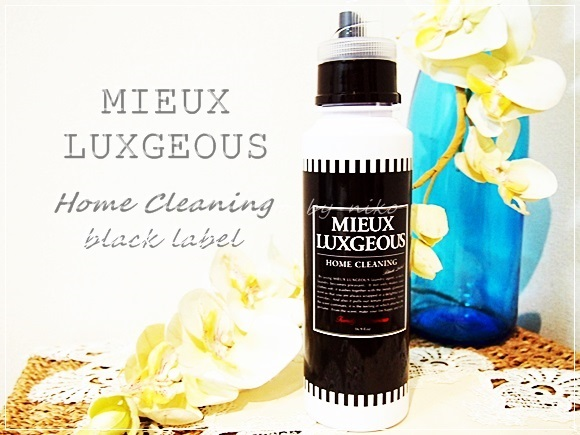 ミューラグジャス 柔軟剤入り洗濯洗剤 ブラックラベル大人気のホームクリーニング